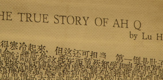 The Real Story of Ah-Q, a textual collage, print on wall