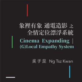 Kwan NG: Cinema Expanding … [G]Local Empathy System 象裡有象之《全情定位漂浮系統》。吳子昆