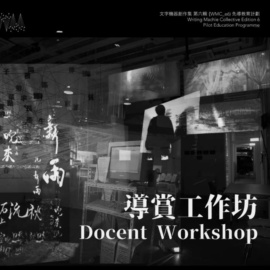 Docents' Workshop: to the backstage, inside the blackbox導賞工作坊:作品的背後、新媒體藝術展的原理