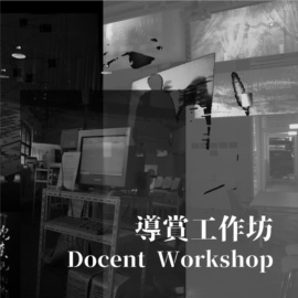 Docent Workshop 導賞工作坊 ::. to the backstage, inside the blackbox  作品的背後、新媒體藝術展的原理