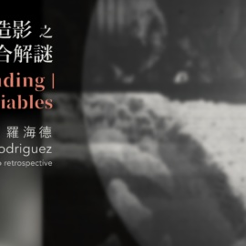 "羅海德的《歧路結節,開合解謎》""Hidden Variables: Forking Paths of Visuality and Technology"" by Hector Rodriguez"